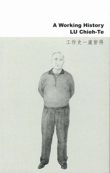 A Working History: Lu Chieh-Te