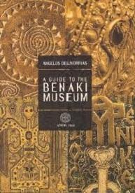 A Guide to the Benaki Museum