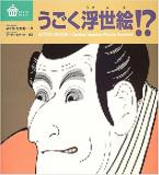 Active Ukiyoe: Classical Japanese Pictures Revisted