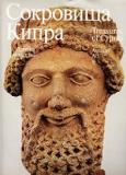 Treasures of Cyprus - Ancient Art, Medieval Art